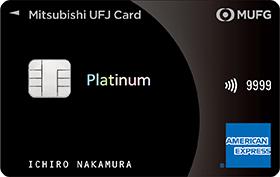 三菱UFJカード・プラチナ・アメリカン・エキスプレス®・カード