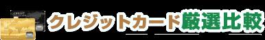 クレジットカード厳選比較 by カードローンキャッシングNAVI
